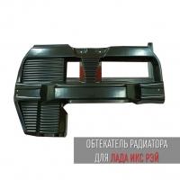 Обтекатель радиатора для Lada XRAY