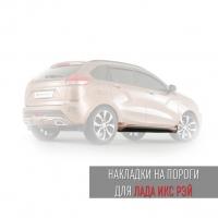 Накладки на пороги для Lada XRAY