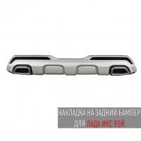 Накладка на задний бампер для Lada XRAY